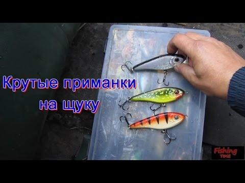 для ловли щуки что надо