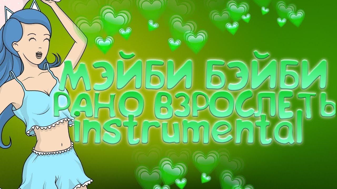 Песня Девственница Скачать Бесплатно