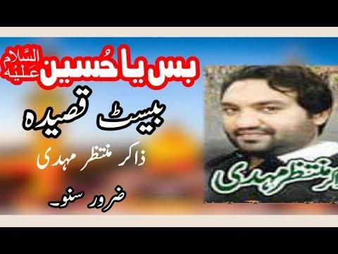 Zakir Muntazir Mehdi    Best Qasida 2018    Bas Ya Hussain a.s