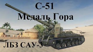 World of Tanks (wot): танк С-51 - ГАУБИЧНЫЙ ОГОНЬ! ЛБЗ САУ-3.