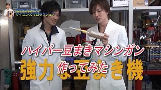 【実験178】強力豆まき機作ってみた/節分 / 米村でんじろう[公式]/science experiments