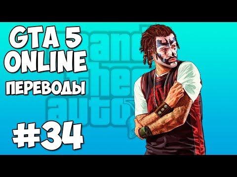 GTA 5 Online Смешные моменты 34 (приколы, баги, геймплей)