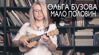 Как играть ОЛЬГА БУЗОВА - МАЛО ПОЛОВИН на укулеле