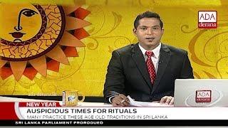 Ada Derana First At 9.00 - English News - 13.04.2018