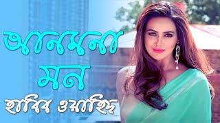 Anmona Mon   Habib Wahid   New Music Video   Bangla Song 2018