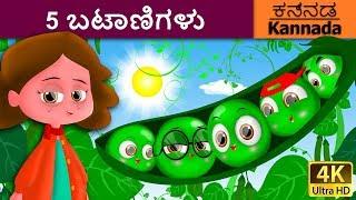 5 ಬಟಾಣಿಗಳು   Five Peas in a Pod in Kannada   Kannada Stories   Kannada Fairy Tales