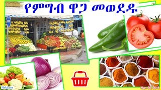 Ethiopia: የምግብ ዋጋ መወደዱ - Grocery in Ethiopia - DW