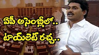 AP Assembly War | Assembly on Toilets in Andhra Pradesh at Ap Assembly 2019 | YCP MLAs in Assembly