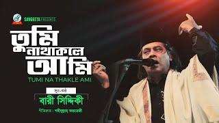 Tumi Na Thakle Ami (তুমি না থাকলে আমি)  - Soya Chan Pakhi - Bari Siddiqui Music Video