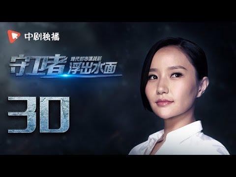 浮出水面 30 大结局 | Head above water 30 Final(靳东、韩雨芹 领衔主演)