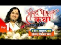 Download Shri Devkinandan Ji Maharaj Srimad Bhagwat Katha Solang Himachal Pradesh Day 01 || 08-10-2014 MP3 song and Music Video