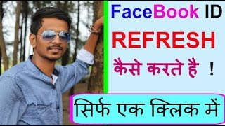 How To Refresh Facebook Id .