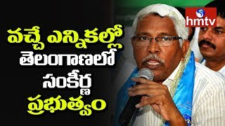 వచ్చే ఎన్నికల్లో తెలంగాణాలో సంకీర్ణ ప్రభుత్వం | Jana Samithi Chief Kodandaram  | hmtv