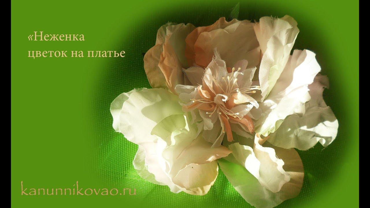 Цветы из шелка для начинающих