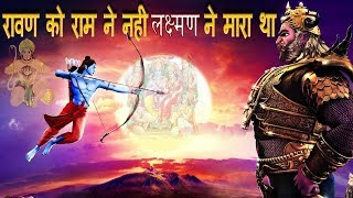 Top 10 Unknown Facts of Ramayana Top 10 For Everything