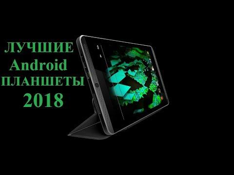 Лучшие android планшеты 2018. Почём флагманы?