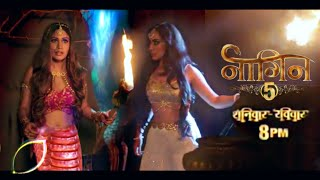 NAAGIN 5 - Full Episode 32 - 33 नागिन 28 - 29 November 2020 - Veer Baani Past Mystery Is Revealed?
