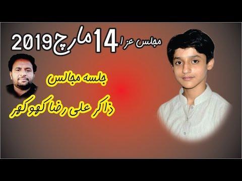 Zakir Ali Askari | 14 March 2019 | Sahiwal Jalsa Zakir Ali Khokhar |