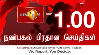 News 1st: Lunch Time Tamil News | (20-01-2021)