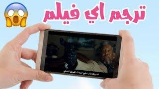 ترجم اي فيلم على هاتفك الاندرويد دون البحث عن الترجمة 2018