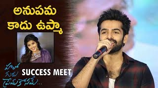 Hero Ram Speech @ Hello Guru Prema Kosame Success Meet | Ram, Anupama