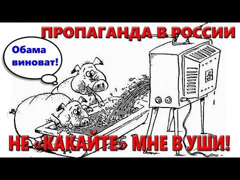 Пропаганда в России: рекордный урожай, Крым наш, денег нет..но вы держитесь!