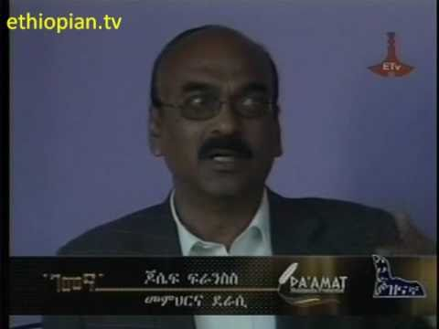 Gemena, Ethiopian Drama: Opinions and Views - Part 3,  clip 2 of 2