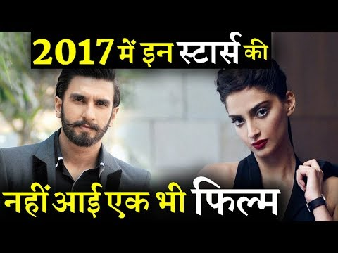 download lagu Bollywood Stars That Had No Release In 2017 gratis