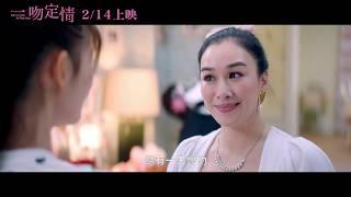 【一吻定情】Fall in Love at First Kiss 終極預告       2/14情人節不止一吻