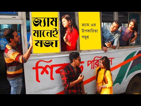 Local Bus Traffic Jam | জ্যাম মানেই মজা | Bangla funny Video | Prank King Entertainment