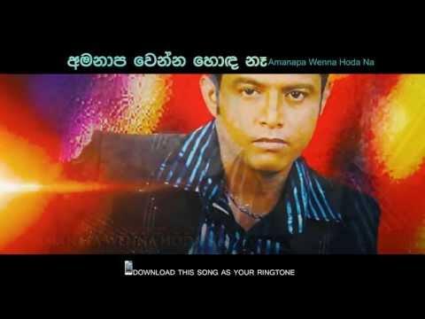 Amanapa Wenna Hodana Official Trailer - Rukman Asitha - MEntertainments