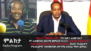 Ethiopia: Answer from Ato Alemnew Mekonnen ANDM executive committee meeting