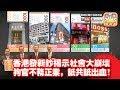 第三節 : 香港發新鈔揭示社會大崩壞,狗官不務正業,舐共舐出血!新紙幣要出富士、香檳及新興三座大廈!  升旗易得道 2018年7月26日