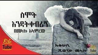 Ethiopia: Poet Melaku Alamrew - Simot Endatkebrign | ስሞት እንዳትቀብሪኝ