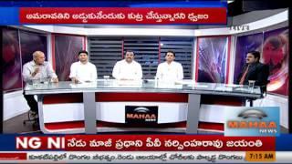 అమరావతికి నిధులొద్దన్నా వైస్ జగన్ మెయిల్..?|NewsandViews Discussion On YCP VS TDP Fight|Mahaa News