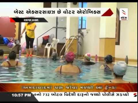 Sandesh News : Aqua aerobics in Ahmedabad