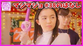 魔法×戦士 マジマジョピュアーズ! 第38話