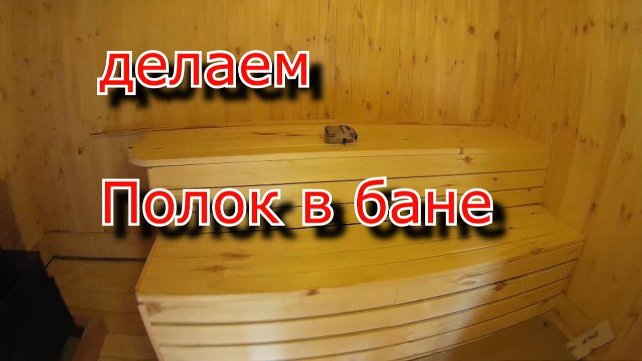 Как сделать полок в баню своими руками