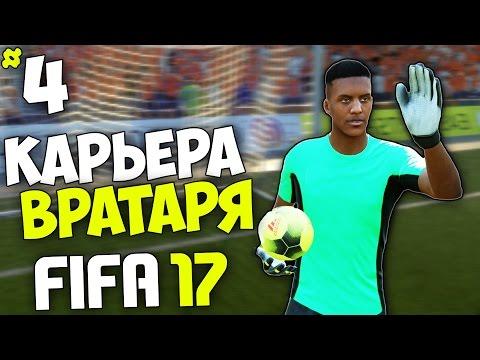 FIFA 17 Карьера Вратаря (Оренбург) - #4 - Суперматч с Краснодаром