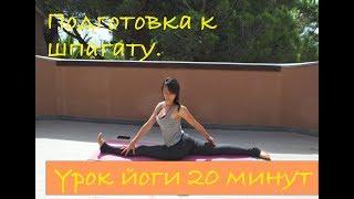 Растяжка и подготовка к шпагату. Урок йоги 20 минут. Растяжка для ног