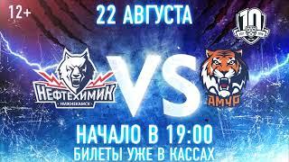 """Матч-открытие нового сезона КХЛ """"Нефтехимик"""" - """"Амур"""""""