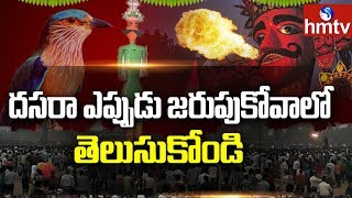 When is Dussehra 2018 ? | Confusion on Festival Date | hmtv