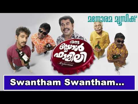 Swantham Swantham | Oru Small Family video