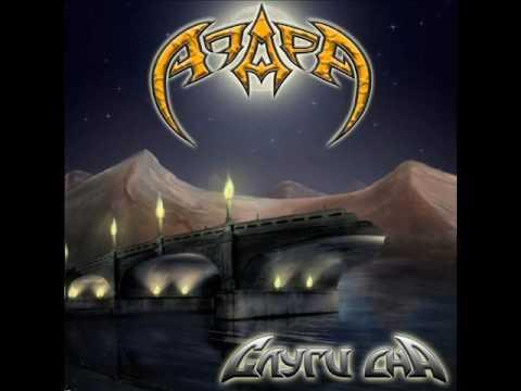Аэдра - Мой свет