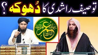 Reply to Sheikh Tauseef Rashidi on his BLAMES regarding Engineer Muhammad Ali Mirza ???