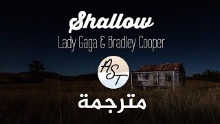 Lady Gaga & Bradley Cooper - Shallow | Lyrics Video | مترجمة