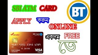 How To Apply For SBI ATM/Debit card online in Bangali