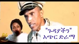 Gudayachin Short New Ethiopian Movie 2017