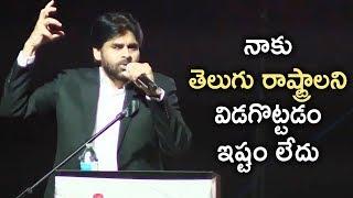 Pawan Kalyan about Telugu States | Pawan Kalyan Speech at Janasena Pravasa Garjana | Dallas