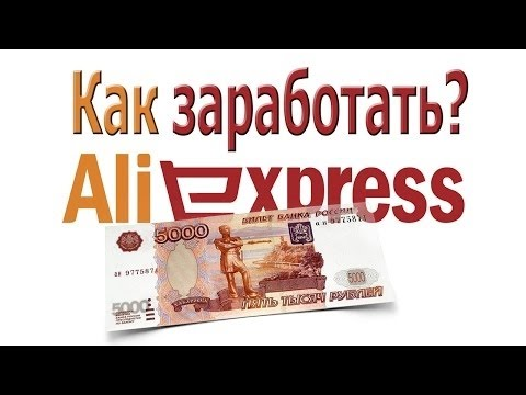 Как заработать на ссылках в алиэкспресс